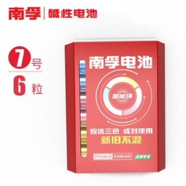 7号南孚电池大容量批发价格  lr03南孚聚能环碱性电池多色易区分6粒装