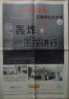 《云南信息报》伊拉克战争当天特刊,号外报纸9新值得收藏