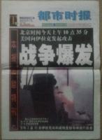 云南昆明《都市时报》伊拉克战争特刊,当天加急印刷号外报纸9新