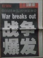 云南昆明《生活新报》伊战当天加急特别版号外报纸 九新难得精品