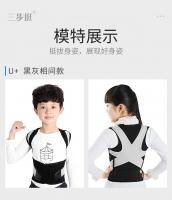 三步挺揹揹佳学生矫正坐姿远离驼背儿童U+背部坐姿矫正带背带