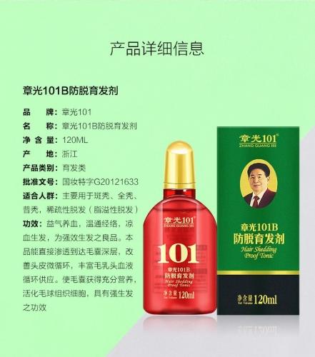 章光101B防脱育发剂多少钱一瓶 45年育发老品牌疏通毛囊减少脱发