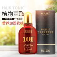 章光101G三参头发宝育发液可以改善脂溢性脱发减少油脂分泌恢复毛囊