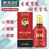 章光101育发剂快速止脱促进头发快速生长 防脱密发增发生发剂