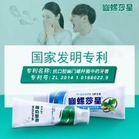 幽螺莎星hp牙膏 专利去口气臭除异味净幽门螺旋杆菌的口腔牙膏