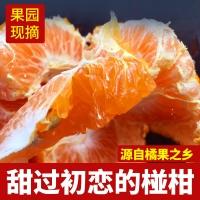 重庆农户椪柑不催熟不打蜡现摘现发新鲜水果5斤10斤装
