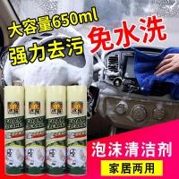 四瓶装多功能泡沫清洁剂汽车内饰厨房强力去污免洗泡沫清洗剂