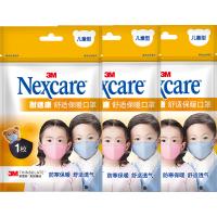 3m耐适康保暖口罩 防尘透气加厚可清洗 儿童/青少年/成人款