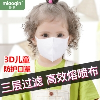 儿童一次性口罩三层3D包邮民用普通透气学生小孩防护口罩