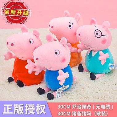 小猪佩奇里面的霸王龙玩具
