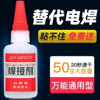 焊接剂胶水强力万能胶比502更好油脂胶粘鞋强劲防水堪比电焊